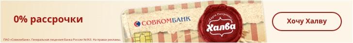 ТОП 9: Кредитные карты в Ногинске оформить онлайн-заявку